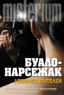Millennium. Французский детектив (обложка)