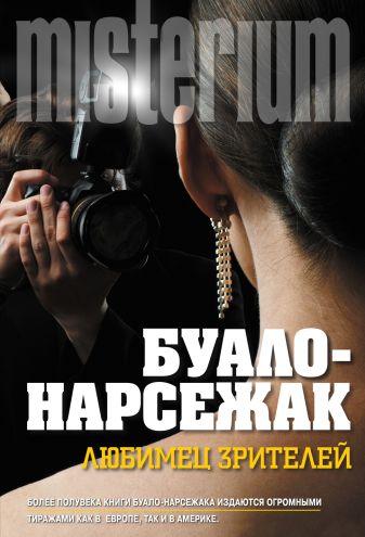 Буало-Нарсежак - Любимец зрителей обложка книги