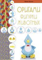 Жукова И.В. - Оригами. Фигурки животных' обложка книги