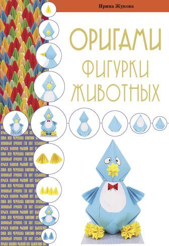 Жукова И.В. - Оригами. Фигурки животных обложка книги