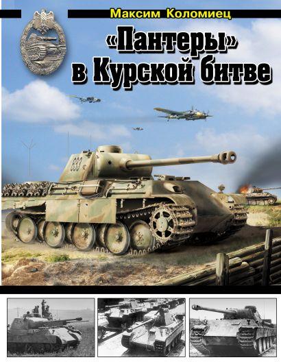 «Пантеры» в Курской битве - фото 1