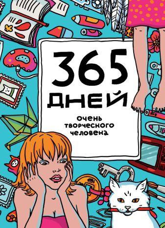 Франк Я. - 365 дней очень творческого человека обложка книги