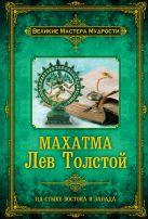Бурба Д. - Махатма Лев Толстой' обложка книги