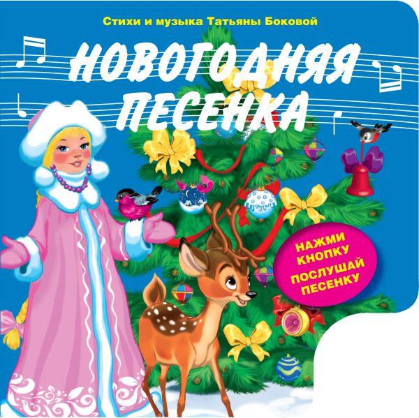 Новогодняя песенка (с музыкальным модулем) Бокова Т.В.