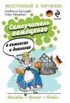Солнцева Л.В., Фрауберг Л. - Самоучитель немецкого в комиксах и диалогах' обложка книги