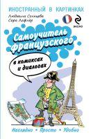 Солнцева Л.В., Лефлер С - Самоучитель французского в комиксах и диалогах' обложка книги