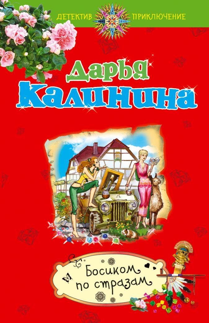 Калинина Д.А. - Босиком по стразам обложка книги