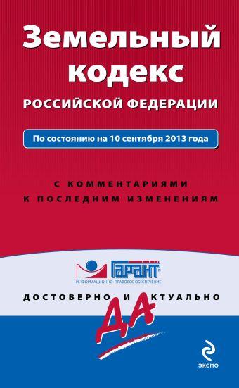 Земельный кодекс Российской Федерации. По состоянию на 10 сентября 2013 года. С комментариями к последним изменениям