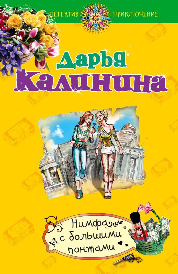 Калинина Д.А. - Нимфа с большими понтами обложка книги
