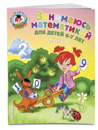 Т. В. Сорокина - Занимаюсь математикой: для детей 6-7 лет. Ч. 1. обложка книги