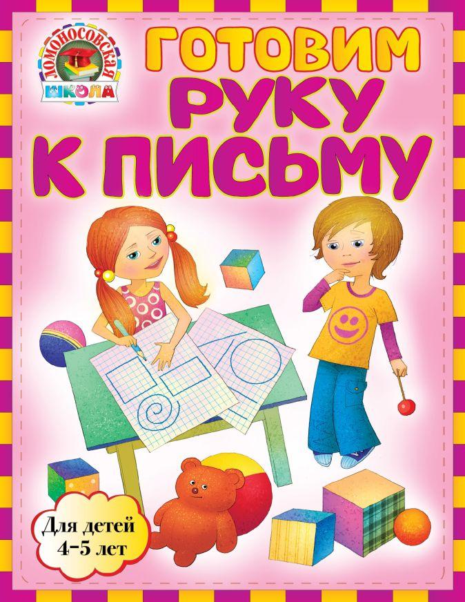 Егупова В.А. - Готовим руку к письму: для детей 4-5 лет обложка книги