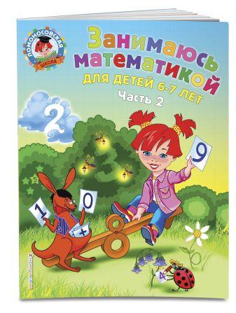 Т. В. Сорокина - Занимаюсь математикой: для детей 6-7 лет. Ч. 2 обложка книги