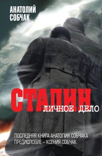 Анатолий Собчак - Сталин. Личное дело обложка книги