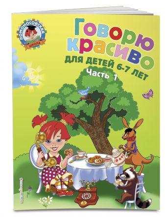 Володина Н.В. - Говорю красиво: для детей 6-7 лет. Часть 1 обложка книги