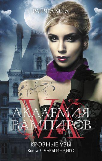 Академия вампиров. Кровные узы. Книга 3. Чары индиго Мид Р.