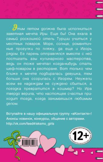 Рецепт счастья Кузнецова Ю.