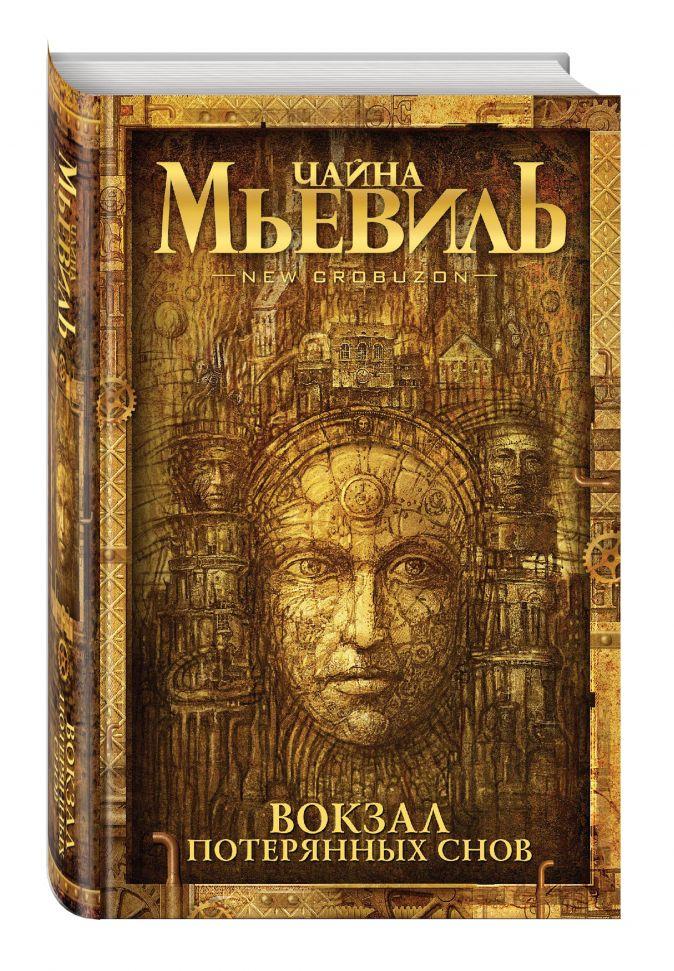 Мьевиль Ч. - Вокзал потерянных снов обложка книги
