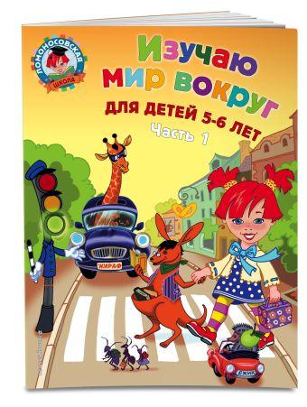 Изучаю мир вокруг: для детей 5-6 лет. Ч. 1 Егупова В.А.