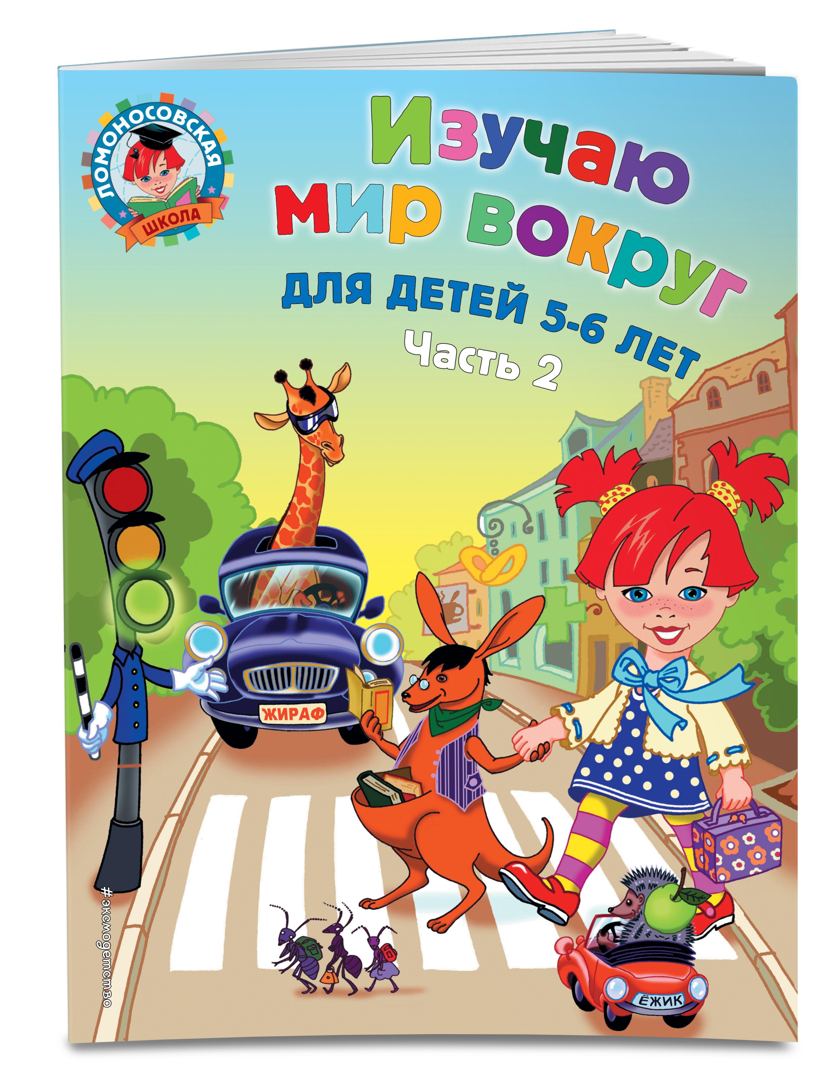 В. А. Егупова Изучаю мир вокруг: для детей 5-6 лет. Ч. 2 книги эксмо изучаю мир вокруг для детей 6 7 лет