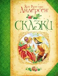 Андерсен Г.Х. - Сказки (Большая книга сказок) обложка книги