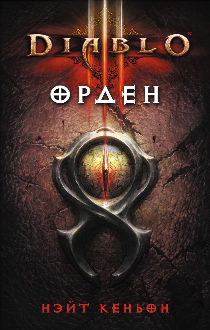 Кеньон Н. - Diablo III: Орден обложка книги