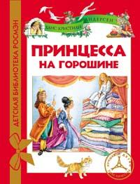 Андерсен Г.Х. - Принцесса на горошине (ДБР) обложка книги