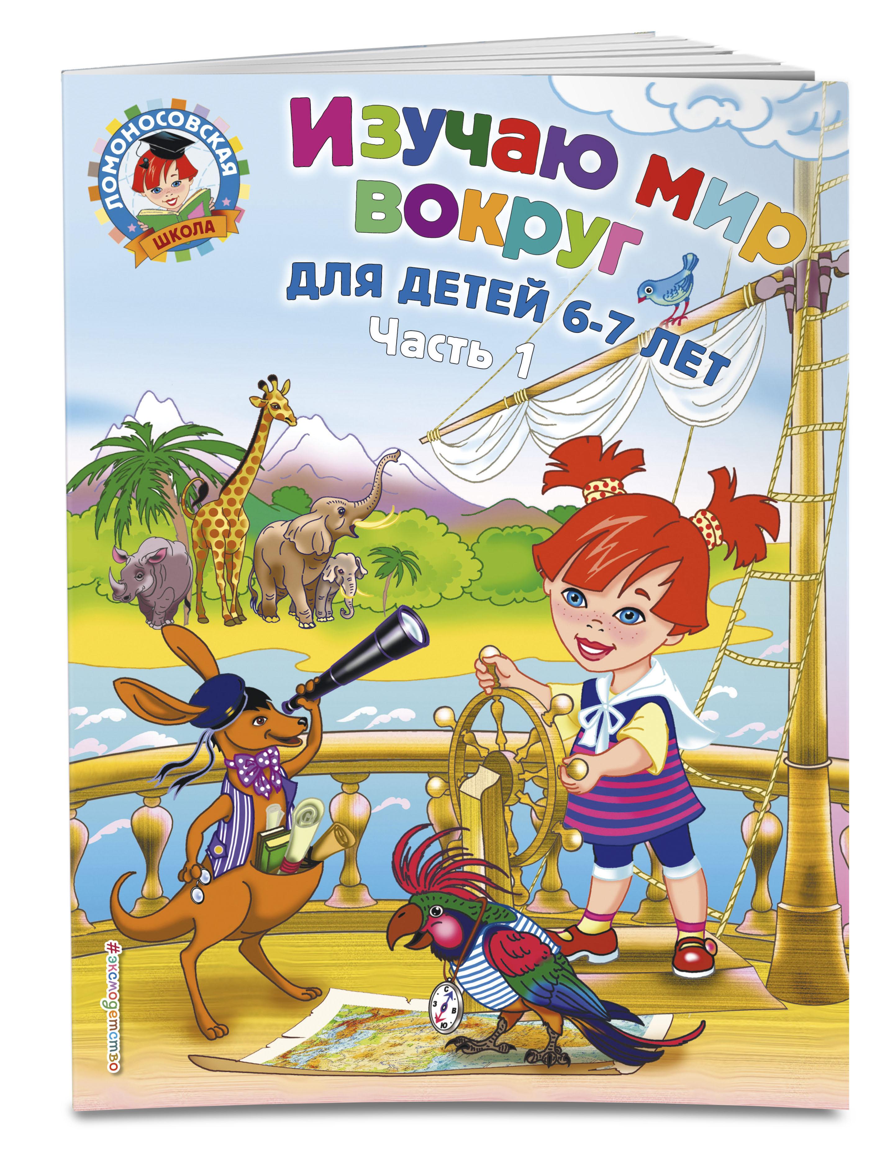 Липская Н.М. Изучаю мир вокруг: для детей 6-7 лет. Ч. 1 изучаю мир вокруг для детей 6 7 лет