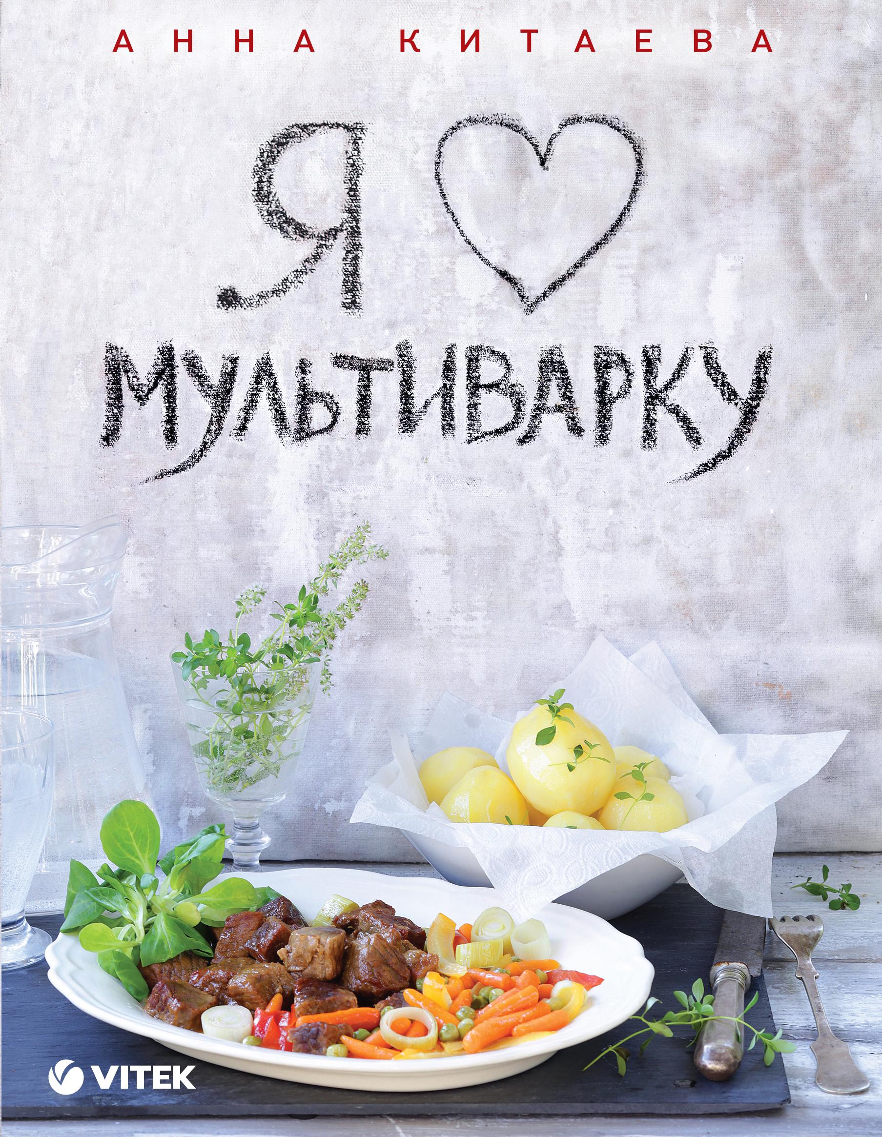 Анна Китаева Я люблю мультиварку (серия Кулинарные книги Анны Китаевой) анна китаева я и моя пароварка