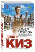 Киз Д. - Цветы для Элджернона' обложка книги