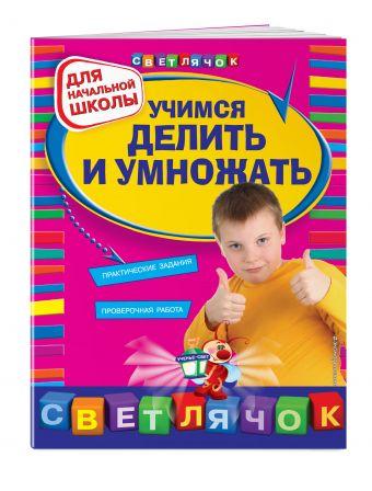 Учимся делить и умножать: для начальной школы Г. В. Дорофеева