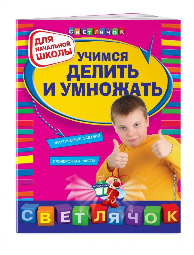 Г. В. Дорофеева - Учимся делить и умножать: для начальной школы обложка книги