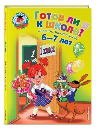 Пятак С.В., Мальцева И.М. - Готов ли я к школе?: Диагностика для детей 6-7 лет обложка книги