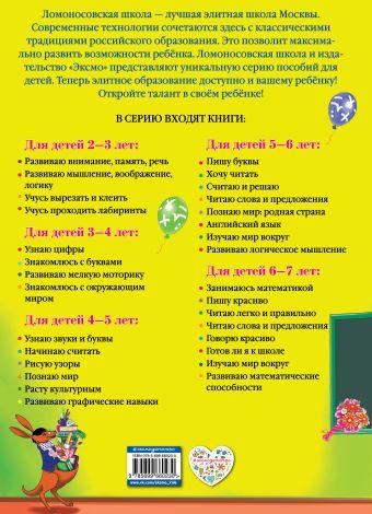 Готов ли я к школе?: Диагностика для детей 6-7 лет Пятак С.В., Мальцева И.М.