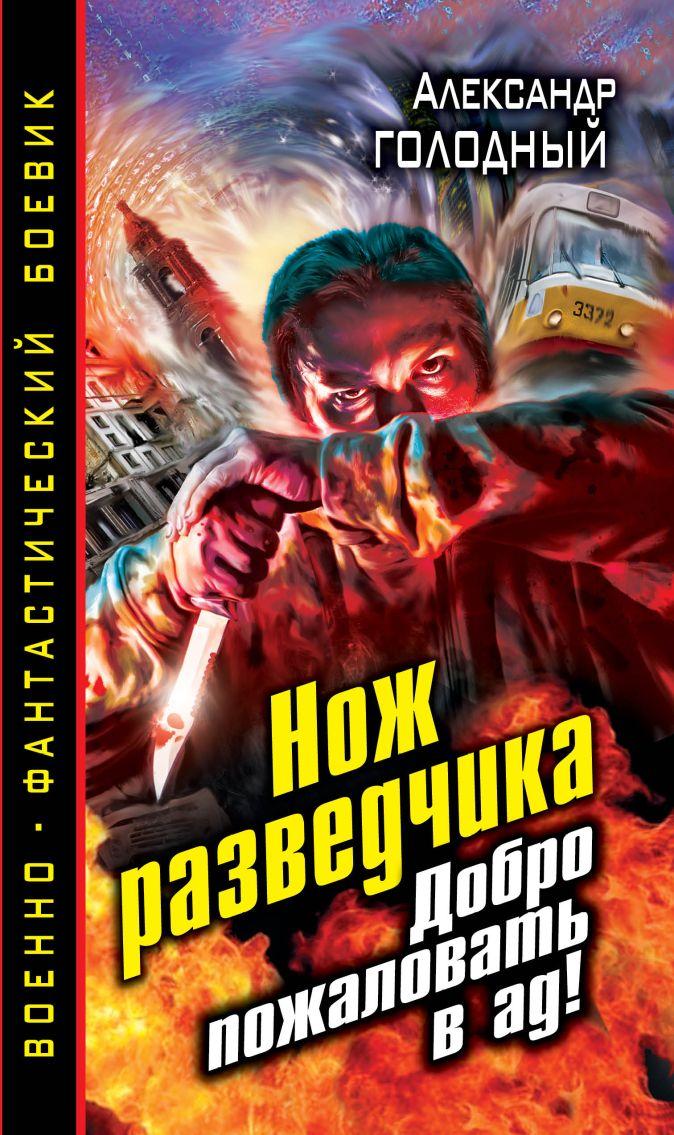 Голодный А.В. - Нож разведчика. Добро пожаловать в ад! обложка книги