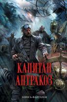Вудинг К. - Капитан Антракоз' обложка книги