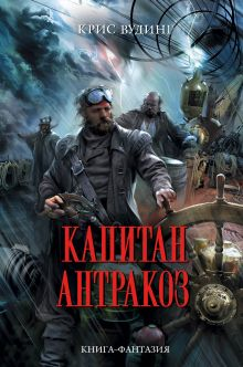 Капитан Антракоз