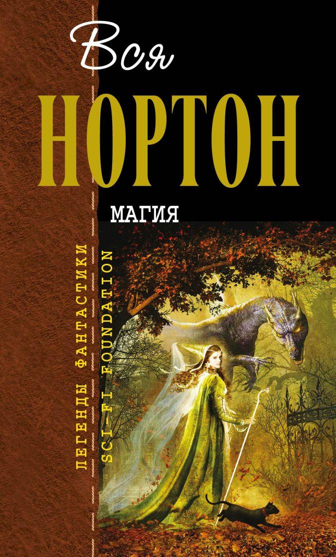 Нортон А. - Магия обложка книги