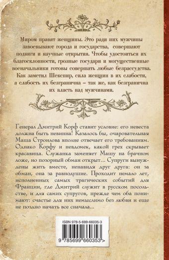 Соблазны французского двора Арсеньева Е.