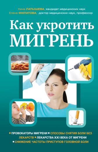 Филатова Е.Г., Латышева Н.В. - Как укротить мигрень обложка книги