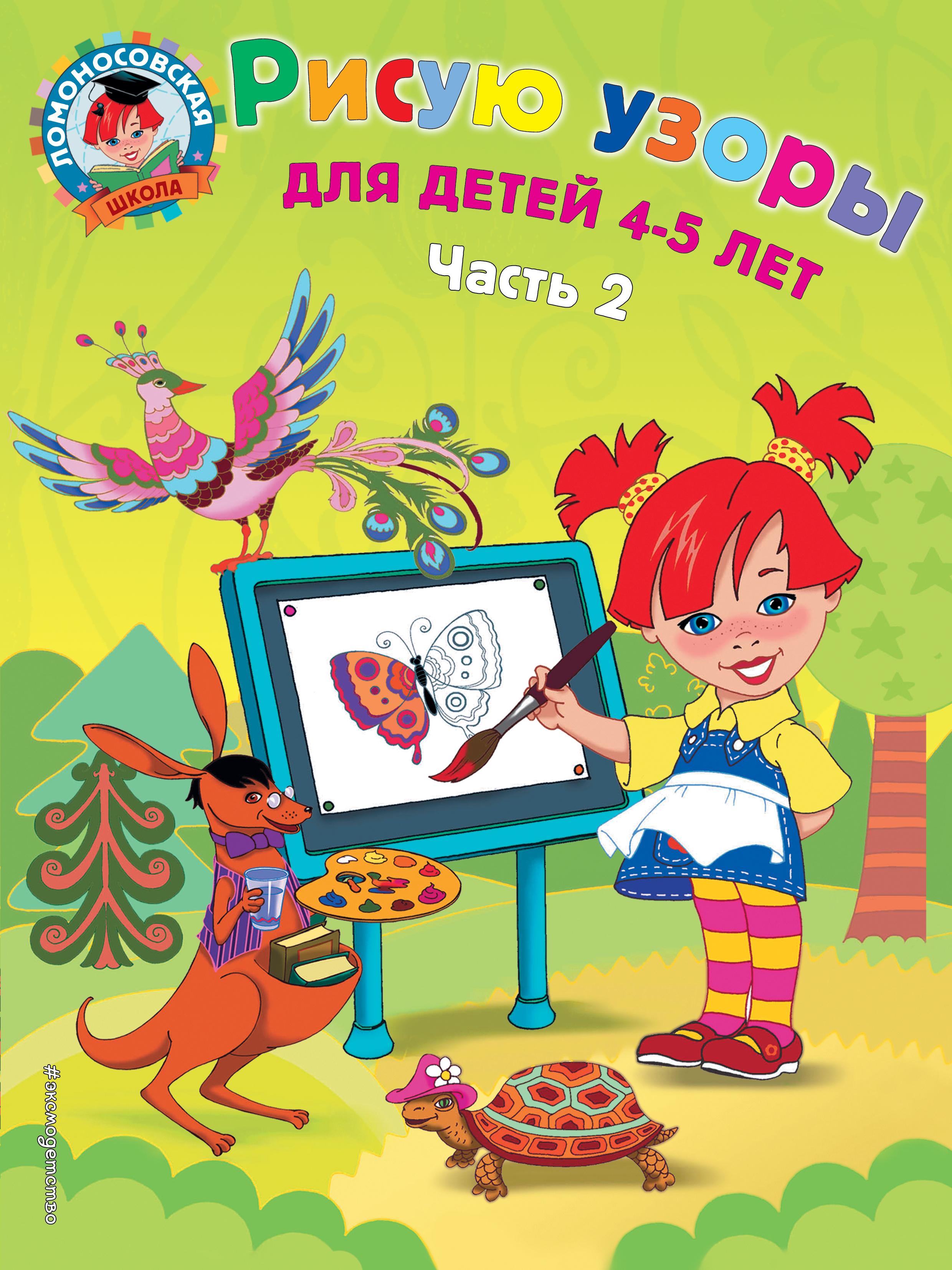 В.А.Егупова Рисую узоры: для детей 4-5 лет. Ч. 2