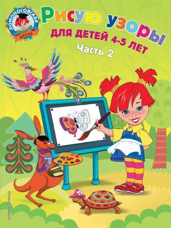 В.А.Егупова - Рисую узоры: для детей 4-5 лет. Ч. 2 обложка книги