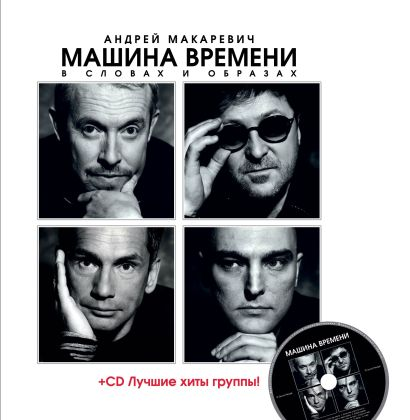 """""""Машина Времени"""" в словах и образах (+CD) - фото 1"""