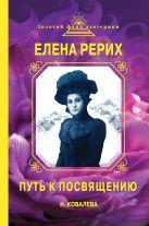 Наталья Ковалева - Елена Рерих. Путь к Посвящению' обложка книги