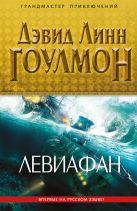 Гоулмон Д.Л. - Левиафан' обложка книги