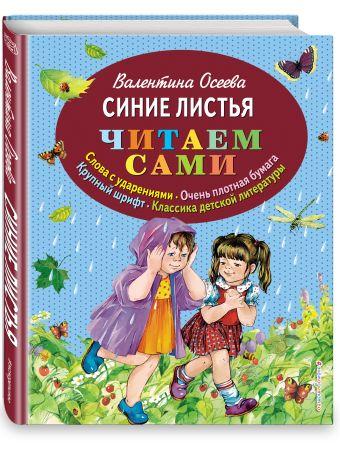 Синие листья (ил. Е. Карпович) Валентина Осеева