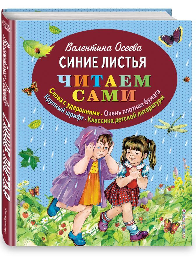 Валентина Осеева - Синие листья (ил. Е. Карпович) обложка книги