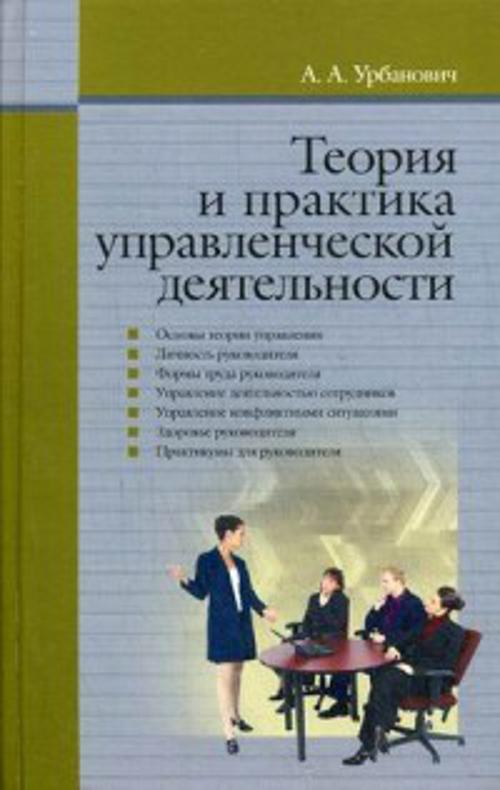 Урбанович А.А. - Теория и практика управленческой деятельности. Уч. пособие. обложка книги