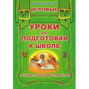 Игровые уроки для подготовки к школе. Станкевич С., Захарова О