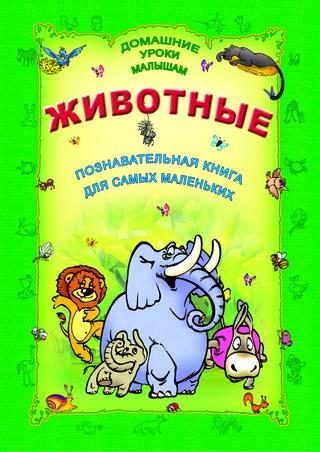 Захарова О. Станкевич С. - Животные обложка книги