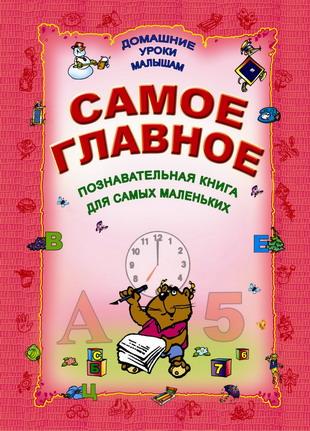 Захарова О. Станкевич С. - Самое главное обложка книги